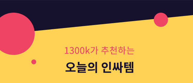 1300k가 추천하는 오늘의 인싸템