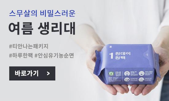 찬스 - 원데이원팩 바로가기