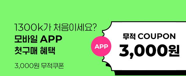 모바일 앱 첫구매 쿠폰 바로가기