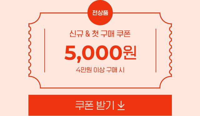 전상품 신규 & 첫 구매 쿠폰 5,000원 (4만원 이상 구매 시) 쿠폰받기