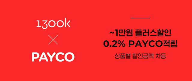 페이코 결제시 ~1만원 플러스할인 / 0.2% 페이코적립 (상품별 할인금액 차등)