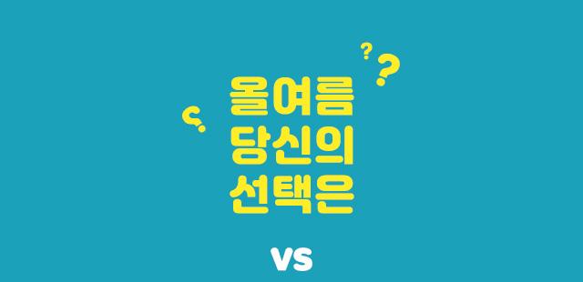 홈캉스 vs 바캉스! 올여름 당신의 선택은?
