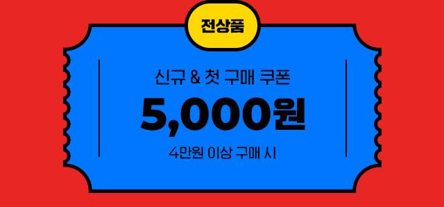 전상품 신규&첫구매 4만원 이상 구매시 5천원