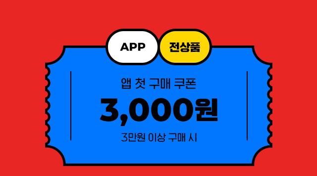 APP 전상품 앱 첫구매 3만원 이상 구매시 3천원