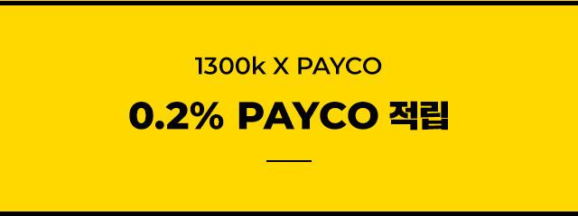 1300k X payco: 0.2% PAYCO 적립