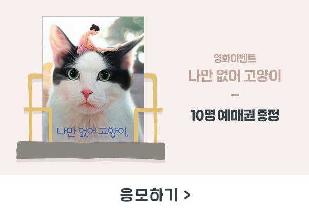 영화 - 나만 없어 고양이 예매권 10명 증정