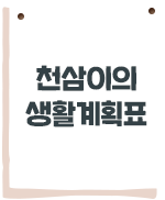 천삼이의 생활계획표