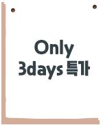 Only 3days 특가
