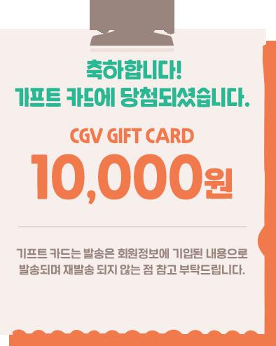 cgv 1만원 기프트카드