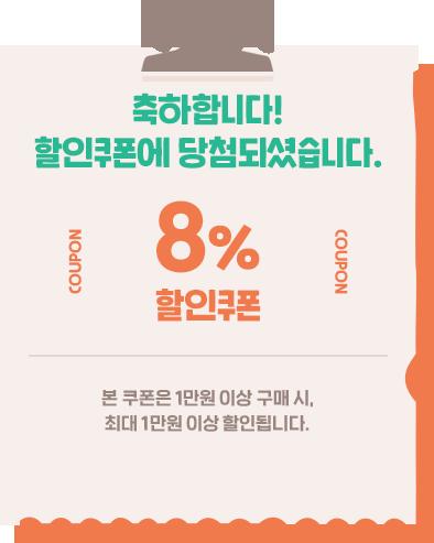 8% 할인쿠폰