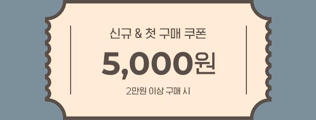 신규 & 첫 구매쿠폰 - 2만원 이상 구매시 5천원