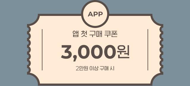 APP 첫 구매쿠폰 - 2만원 이상 구매시 3천원