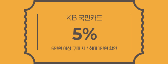 kb 국민카드 5% 5만원 이상 구매 시 최대 1만원 할인 자세히보기