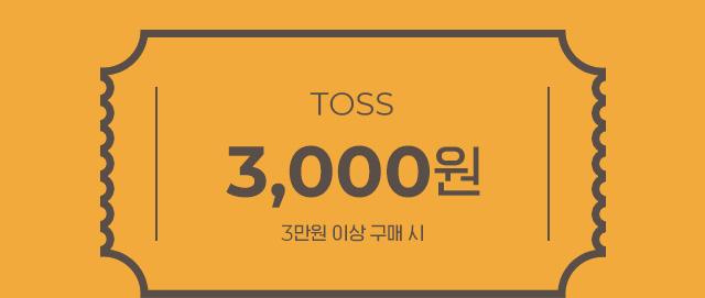 toss 3만원 이상 구매시 3천원 할인 자세히보기