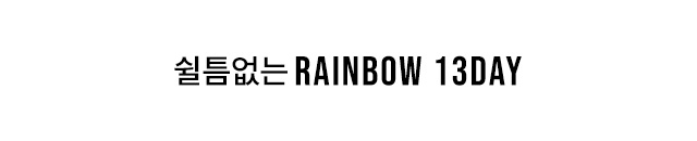 RAINBOW 13DAY