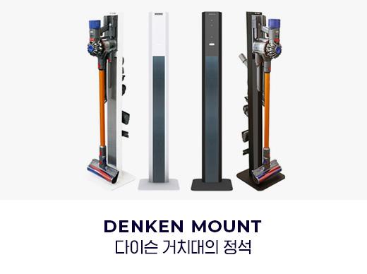 DENKEN MOUNT