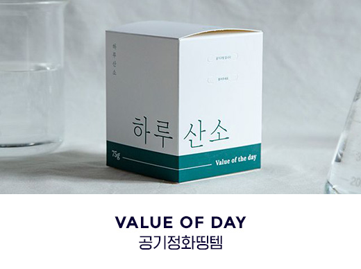 value of day