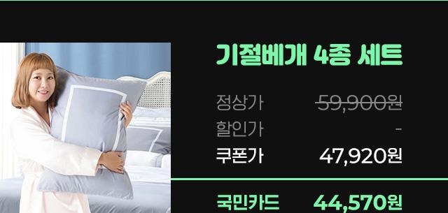 2019년 박나래 기절베개 4종세트