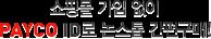 쇼핑몰 가입 없이 PAYCO ID로 논스톱 간편구매!