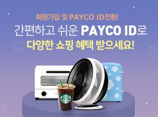 PAYCO ID 전환 혜택