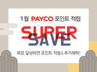 1월 PAYCO 포인트 적립 프로그램