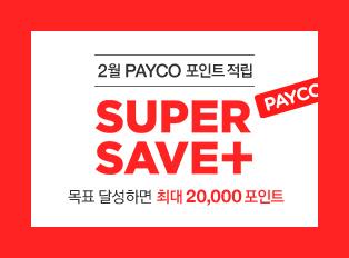 2월 PAYCO 포인트 적립 프로그램