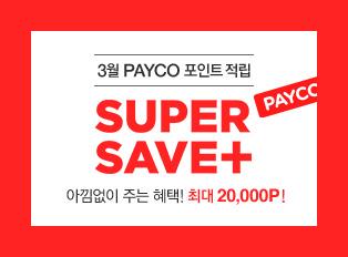 3월 PAYCO 포인트 적립 프로그램