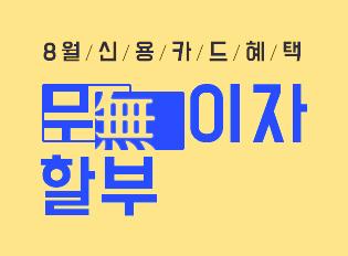 [페이코 전용] 8월 신용카드 혜택