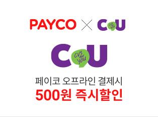 [오프라인] CU에서 PAYCO 특별할인!