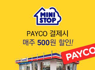 [오프라인] 미니스톱! PAYCO 즉시할인!