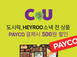 [오프라인] CU에서 500원씩 할인!