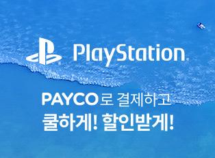 Sony PlayStation 페이코 혜택!