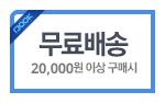 20,000원 이상 구매시 무료배송