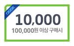 100,000원 이상 구매시 10,000원 할인