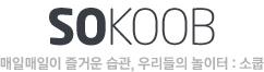 SOKOOB 매일매일이 즐거운 습관, 우리들의 놀이터 : 소쿱