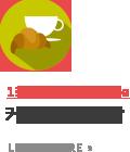 13-4 coffee & culture 커피 & 달달한 음악