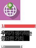 13-9 core & value 글로벌 마켓의 중심