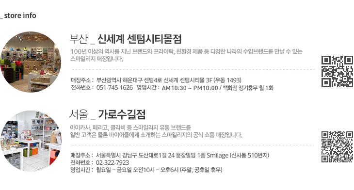 서울-현대백화점 무역센터점, 부산-신세계 센텀시티몰점, 서울-가로수길점