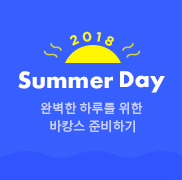 2018 summer day - 완벽한 하루를 위한 바캉스 준비하기