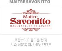 MAITRE SAVONITTO :: 프랑스의 아름다운 향과 보습 성분을 지닌 비누 브랜드