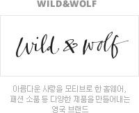 WILD&WOLF :: 아름다운 사랑을 모티브로 한 홈웨어, 패션 소품 등 다양한 제품을 만들어내는 영국 브랜드