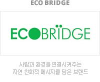 ECO BRIDGE :: 사람과 환경을 연결시켜주는 자연 친화적 메시지를 담은 브랜드