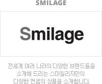SMILAGE :: 전세계 여러 나라의 다양한 브랜드들을 소개해 드리는 스마일리지만의 다양한 컨셉의 상품을 소개합니다.