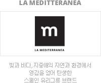 LA MEDITTERANEA :: 빛과 바다, 지중해의 자연과 환경에서 영감을 얻어 탄생한 스페인 유리그릇 브랜드
