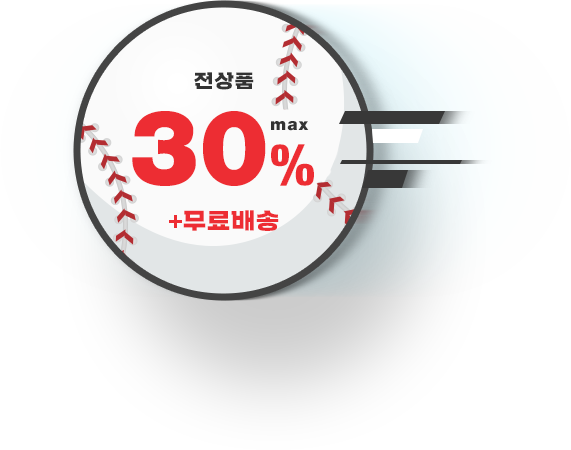전상품 max 30% 쿠폰 + 무료배송