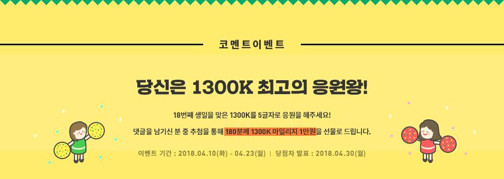 코멘트 이벤트- 당신은 1300K 최고의 응원왕!