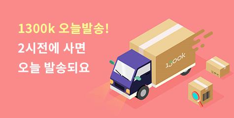 오늘발송 상품 페이지 - 바로가기