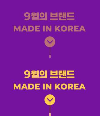 9월의 브랜드 MADE IN KOREA