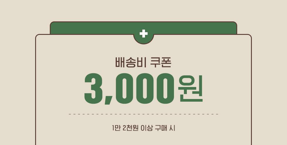 1만 2천원 이상 구매 시 - 배송비 쿠폰 3,000원