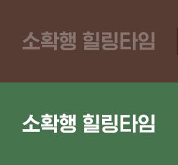 소확행 힐링타임